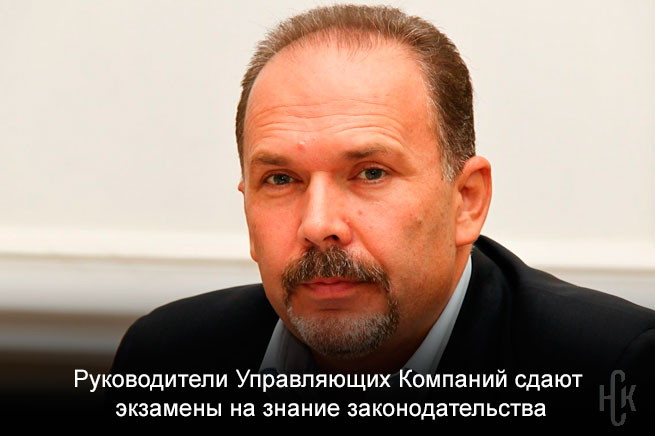 Лицензирование УК в ЖКХ начнется в ноябре