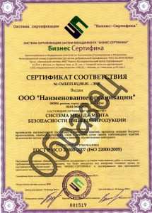 Сертификат ISO 22000 (НАССР)