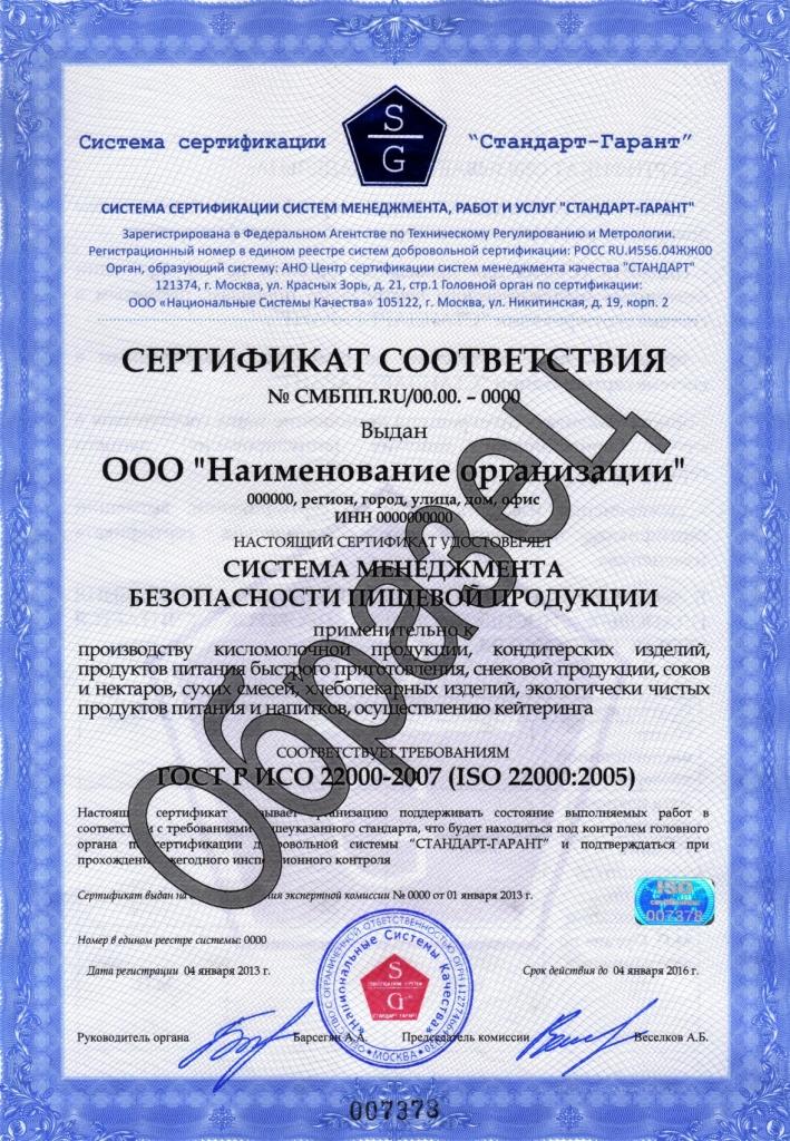 Стандарт качества ISO 22000 (НАССР) | Национальные Системы
