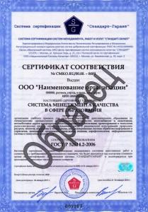 Сертификация ГОСТ Р 52614