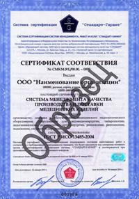 Стандарт ИСО 13485:2003