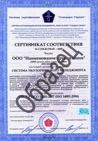 Сертификат экологического менеджмента ISO 14001