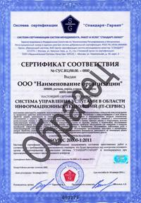 Сертификация ISO 20000