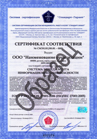 Сертификат ISO 27001