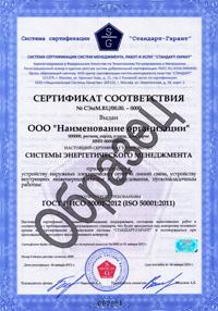 Сертификат ISO 500