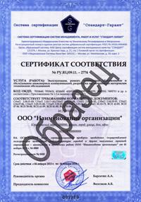 Сертификация работ и услуг
