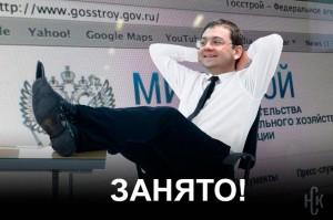 Государственный жилищный инспектор