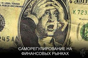 СРО на финансовых рынках