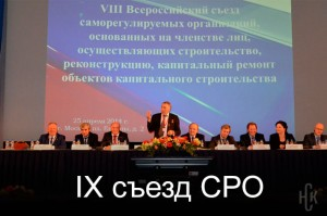 IX Всероссийский съезд СРО