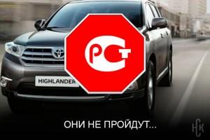 Росстандарт отзывает 787 автомобилей Toyota Highlander