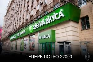 «Азбука Вкуса» получила международный сертификат ISO 22000