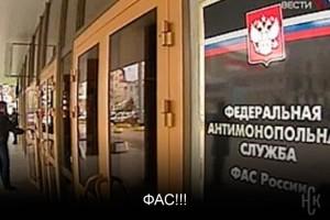 ФАС проверила МУП «Центр муниципального имущества»
