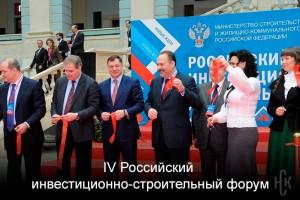 IV Российский инвестиционно-строительный форум пройдет 11-12 февраля в Москве