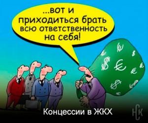 Минстрой РФ вводит совместное финансирование ЖКХ малых городов