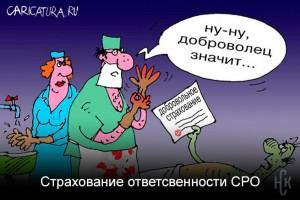 РСПП и Нострой обсудили механизмы создания компенсационных фондов СРО