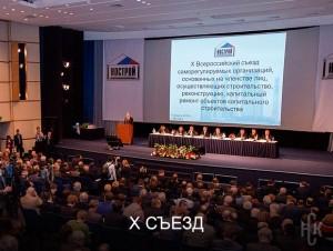 Съезд НОСТРОЙ определил дальнейшие пути совершенствования отрасли