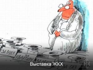 В Челябинске проходит выставка, посвященная строительству и сфере ЖКХ