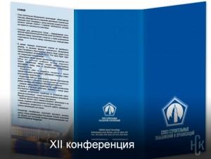 XII Конференция Развитие строительного комплекса Санкт-Петербурга и Ленинградской области
