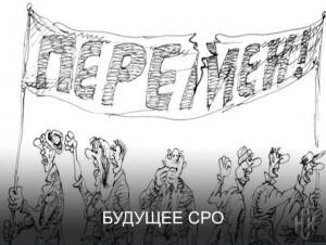 На Всероссийском форуме СРО обсудили будущее саморегулирования