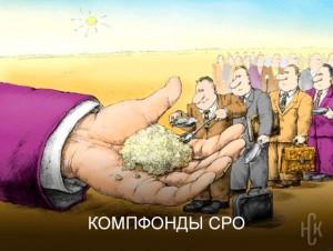 Один из Комитетов Госдумы рекомендовал принять законопроект о возможности Правительства РФ распоряжаться средствами компфондов СРО