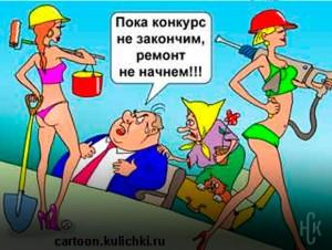 В 19-ый раз пройдет Всероссийский конкурс на звание лучшей организации в строительной сфере