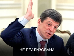 Дмитрий Козак признал саморегулирование в строительстве несостоявшимся
