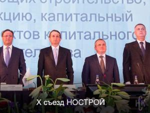 В Москве проходит Х Всероссийский съезд НОСТРОЙ