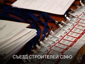 В Санкт-Петербурге ведется подготовка к Съезду строителей Северо-Запада