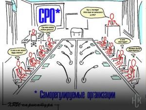 Минэкономразвития РФ: саморегулирование должно совершенствоваться
