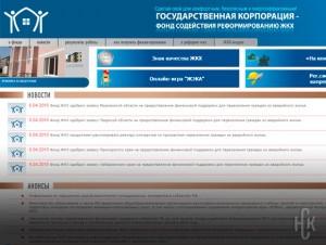 Фонд содействия реформированию ЖКХ выявил пермских нарушителей
