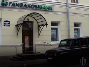 Средства компфондов СРО будут возвращены «Ганзакомбанком»