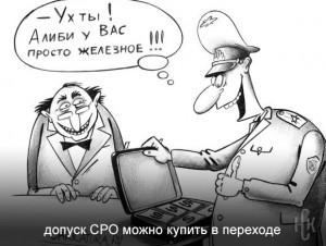 Олег Есюнин: государство примет правильное решение о возвращении к лицензированию в строительной сфере