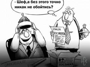 В НОСТРОЙ обсуждают закон о закупках
