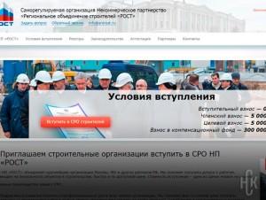 Ростехнадзор обращается в НОСТРОЙ с просьбой принять решение о статусе СРО для организации-нарушителя