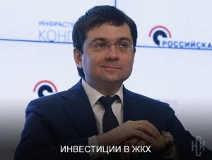Стратегия развития ЖКХ была рассмотрена Общероссийским народным фронтом