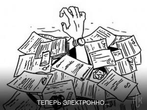 В России будет упрощен электронный документооборот