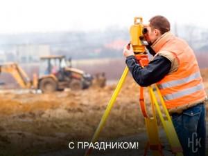 24 июля – День кадастрового инженера в России