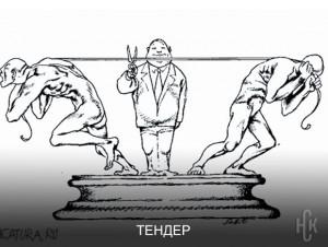 В России начнут борьбу с недобросовестными участниками конкурсов на получение госзаказов