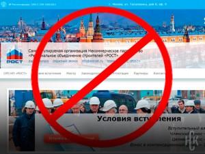 Очередная СРО была исключена из единого государственного реестра
