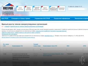 НОСТРОЙ накажет организации, не принявшие участие в создании Единого реестра членов СРО