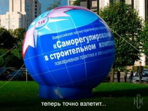 В середине сентября пройдет конференция по вопросам развития института саморегулирования