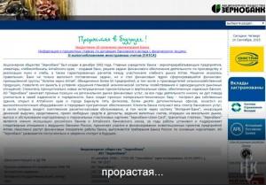 """""""Алтайские строители"""" пытаются забрать деньги со счетов """"Зернобанка"""""""