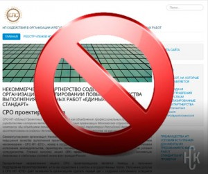 Саморегулируемая организация «ЕДИНЫЙ ПРОЕКТНЫЙ СТАНДАРТ» лишилась своего статуса